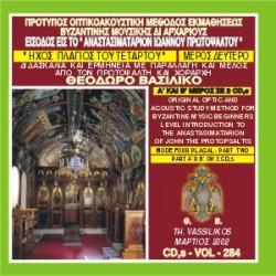 Βασιλικός Θεόδωρος - Είσοδος είς το Αναστασιματάριον Ιωάννου του Πρωτοψάλτου, Ήχος Πλάγιος του Τετάρτου (Μέρος β)