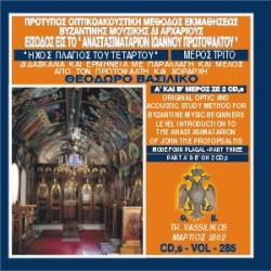 Βασιλικός Θεόδωρος - Είσοδος είς το Αναστασιματάριον Ιωάννου του Πρωτοψάλτου, Ήχος Πλάγιος του Τετάρτου (Μέρος Γ)