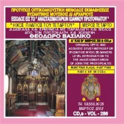 Βασιλικός Θεόδωρος - Είσοδος είς το Αναστασιματάριον Ιωάννου του Πρωτοψάλτου, Ήχος Πλάγιος του Τετάρτου (Μέρος Δ)