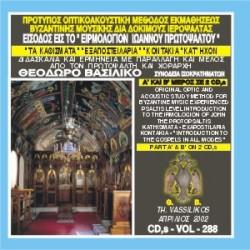 Βασιλικός Θεόδωρος - Καθίσματα, Εξαποστειλάρια Κοντάκια κατ' ήχον