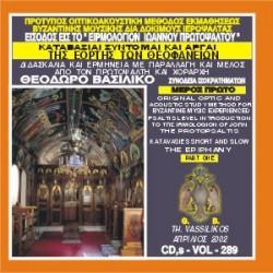 Βασιλικός Θεόδωρος - Καταβασίαι σύντομαι και αργαί:1ης Ιανουαρίου και 6ης Ιανουαρίου (Μέρος Α)