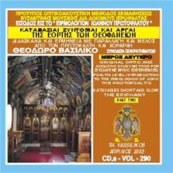 Βασιλικός Θεόδωρος - Καταβασίαι σύντομαι και αργαί:1ης Ιανουαρίου και 6ης Ιανουαρίου (Μέρος Β)
