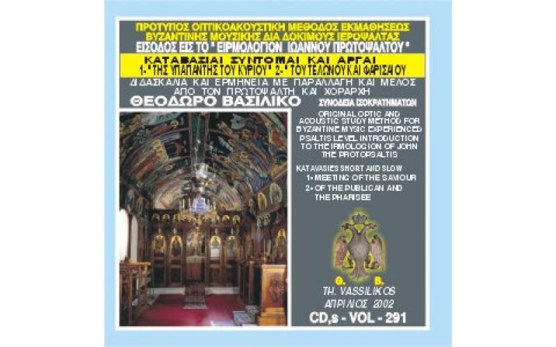 Βασιλικός Θεόδωρος - Καταβασίαι σύντομαι και αργαί: 2ας Φεβρουαρίου - Υπαπαντής του Σωτήρος