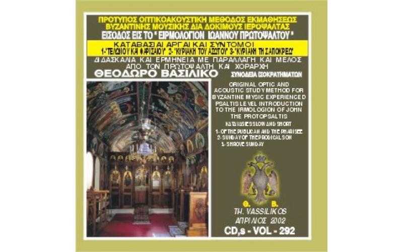 Βασιλικός Θεόδωρος - Καταβασίαι σύντομαι και αργαί: Τελώνου του Φαρισαίου