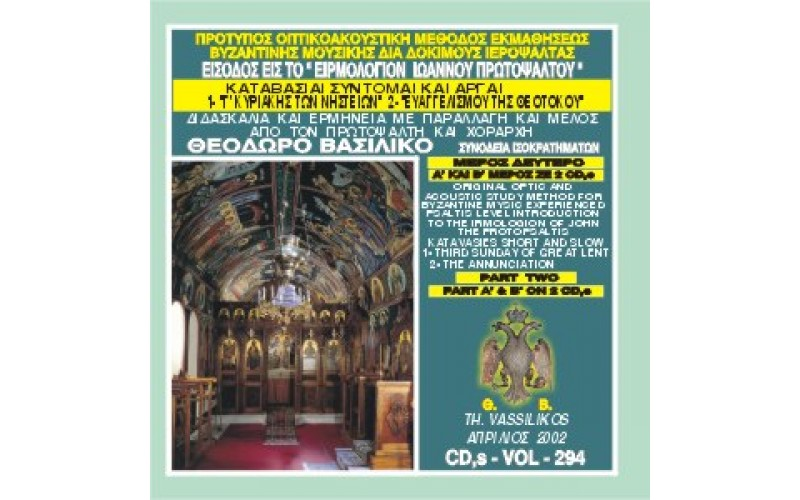 Βασιλικός Θεόδωρος - Καταβασίαι σύντομαι και αργαί: Γ Κυριακή των Νηστειών
