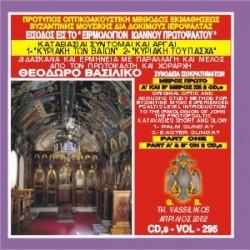 Βασιλικός Θεόδωρος - Καταβασίαι σύντομαι και αργαί: Κυριακή των Βαίων