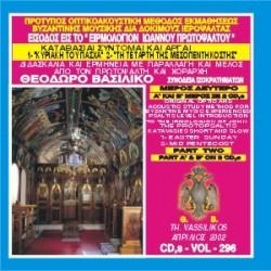 Βασιλικός Θεόδωρος - Καταβασίαι σύντομαι και αργαί: Κυριακή του Πάσχα