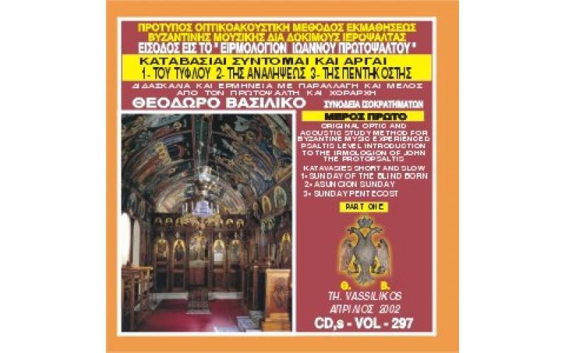 Βασιλικός Θεόδωρος - Καταβασίαι σύντομαι και αργαί: Κυριακή του Τυφλού