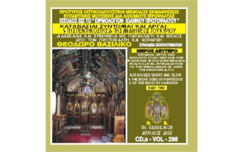 Βασιλικός Θεόδωρος - Καταβασίαι σύντομαι και αργαί: Θ' Ωδή