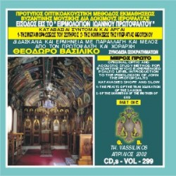 Βασιλικός Θεόδωρος - Καταβασίαι σύντομαι και αργαί: της Κοιμήσεως της Θεοτόκου