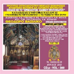 Βασιλικός Θεόδωρος - Καταβασίαι σύντομαι και αργαί: της Υψώσεως του Τιμίου Σταυρού