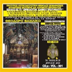 Βασιλικός Θεόδωρος - Καταβασίαι σύντομαι και αργαί: τη Εορτή της Υψώσεως του Τιμίου Σταυρού