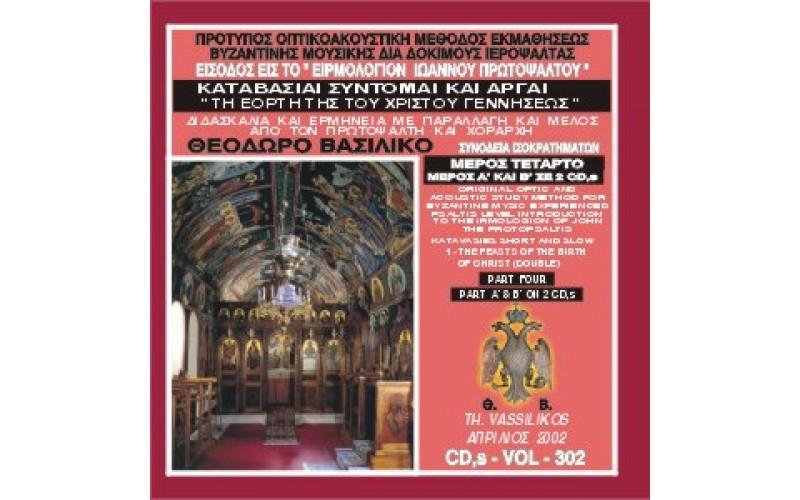 Βασιλικός Θεόδωρος - Καταβασίαι σύντομαι και αργαί: τη Εορτή της του Χριστού Γεννήσεως