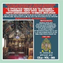 Βασιλικός Θεόδωρος - Ο Τρισάγιος ύμνος και τα Δύναμις