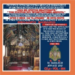 Βασιλικός Θεόδωρος - Όσοι εις Χριστόν εβαπτισθήτε