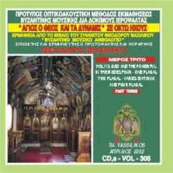 Βασιλικός Θεόδωρος - Ο Τρισάγιος ύμνος σε οκτώ ήχους