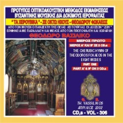 Βασιλικός Θεόδωρος - Τα Χερουβικά σε οκτώ ήχους (Μέρος Α)