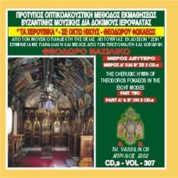 Βασιλικός Θεόδωρος - Τα Χερουβικά σε οκτώ ήχους (Μέρος B)