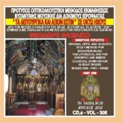 Βασιλικός Θεόδωρος - Λειτουργικά και Aξιον Εστίν ως Αληθώς (Μέρος Α)