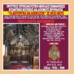 Βασιλικός Θεόδωρος - Λειτουργικά και Aξιον Εστίν ως Αληθώς (Μέρος Β)