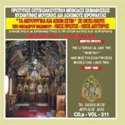 Βασιλικός Θεόδωρος - Λειτουργικά και Aξιον Εστίν ως Αληθώς (Μέρος Α)*