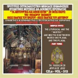 Βασιλικός Θεόδωρος - Λειτουργικά και Aξιον Εστίν ως Αληθώς (Μέρος Γ)*
