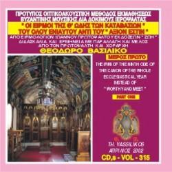 Βασιλικός Θεόδωρος - Οι ειρμοί των καταβασιών του όλου ενιαυτού αντί του Aξιον Εστίν ως Αληθώς (Μέρος Α)