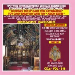 Βασιλικός Θεόδωρος - Οι ειρμοί των καταβασιών του όλου ενιαυτού αντί του Aξιον Εστίν ως Αληθώς (Μέρος Β)