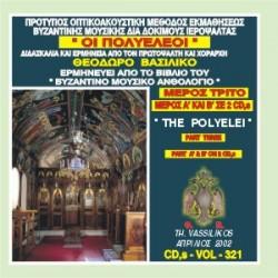 Βασιλικός Θεόδωρος - Οι Πολυέλαιοι (Μέρος Γ)