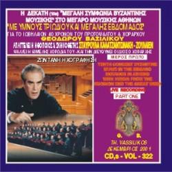 Βασιλικός Θεόδωρος - Έβδομη συμφωνία βυζαντινής μουσικής (Μέρος Α)