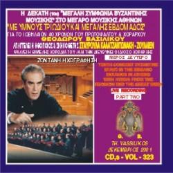 Βασιλικός Θεόδωρος - Έβδομη συμφωνία βυζαντινής μουσικής (Μέρος Β)