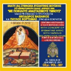 Βασιλικός Θεόδωρος - Ένατη συμφωνία βυζαντινής μουσικής στο Παλλάς με ποικίλους Αναστάσιμους ύμνους