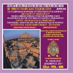 Βασιλικός Θεόδωρος - Δέκατη μεγάλη συμφωνία βυζαντινής μουσικής στο Μέγαρο μουσικής με ύμνους Τριωδίου και Μεγάλης Εβδομάδος (Μέρος Α)