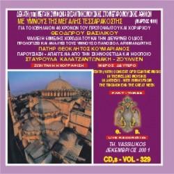 Βασιλικός Θεόδωρος - Δέκατη μεγάλη συμφωνία βυζαντινής μουσικής στο Μέγαρο μουσικής με ύμνους Τριωδίου και Μεγάλης Εβδομάδος (Μέρος Β)
