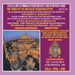 Βασιλικός Θεόδωρος - Δέκατη μεγάλη συμφωνία βυζαντινής μουσικής στο Μέγαρο μουσικής με ύμνους Τριωδίου και Μεγάλης Εβδομάδος (Μέρος Γ)