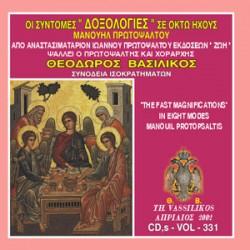 Βασιλικός Θεόδωρος - Οι σύντομες Δοξολογίες σε οκτώ ήχους - Μανουήλ Πρωτοψάλτου