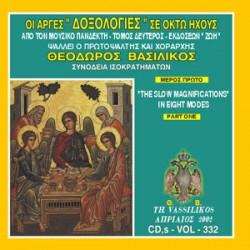 Βασιλικός Θεόδωρος - Οι αργές Δοξολογίες σε οκτώ ήχους (Μέρος Α)