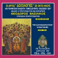 Βασιλικός Θεόδωρος - Οι αργές Δοξολογίες σε οκτώ ήχους (Μέρος Β)