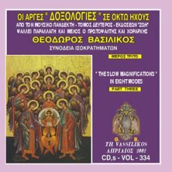 Βασιλικός Θεόδωρος - Οι αργές Δοξολογίες σε οκτώ ήχους (Μέρος Γ)