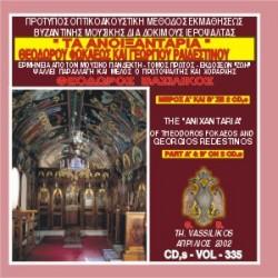 Βασιλικός Θεόδωρος - Τα Ανοιξαντάρια