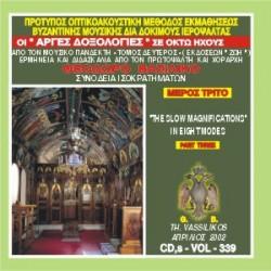 Βασιλικός Θεόδωρος - Οι αργές Δοξολογίες (Μέρος Γ)