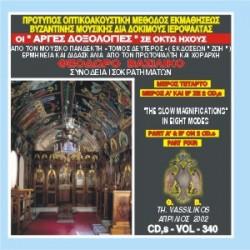 Βασιλικός Θεόδωρος - Οι αργές Δοξολογίες (Μέρος Δ)