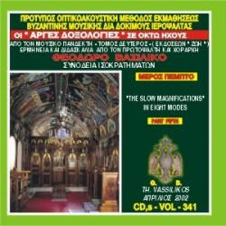 Βασιλικός Θεόδωρος - Οι αργές Δοξολογίες (Μέρος Ε)