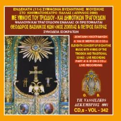 Βασιλικός Θεόδωρος - Ενδέκατη συμφωνία βυζαντινής μουσικής με ύμνους Τριωδίου και και Δημοτικών τραγουδιών στο Παλλάς (Μέρος Α & Β)