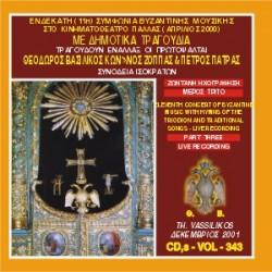 Βασιλικός Θεόδωρος - Ενδέκατη συμφωνία βυζαντινής μουσικής με ύμνους Τριωδίου και και Δημοτικών τραγουδιών στο Παλλάς (Μέρος Γ)