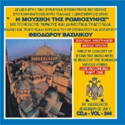 Βασιλικός Θεόδωρος - Δωδέκατη συναυλία βυζαντινής μουσικής στο Παλλάς με τη μουσική της Ρωμιοσύνης (Μέρος Α)
