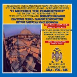 Βασιλικός Θεόδωρος - Δωδέκατη συναυλία βυζαντινής μουσικής στο Παλλάς με τη μουσική της Ρωμιοσύνης (Μέρος Β)