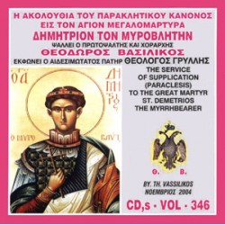 Βασιλικός Θεόδωρος - Η Ακολουθία του Παρακλητικού Κανόνος εις τον Aγιον μεγαλόμαρτυρα Δημήτριον τον Μυροβλήτην