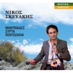 Σκευάκης Νίκος - Μαντινάδες, συρτά, πεντοζάλια