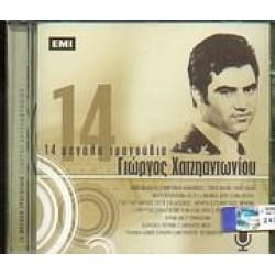 Χατζηαντωνίου Γιώργος - 14 μεγάλα τραγούδια